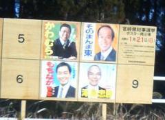 知事選掲示板