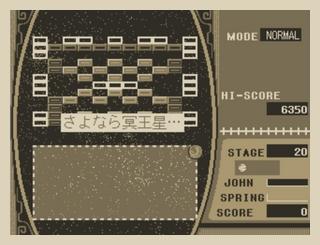 ジョンと冥王星-06