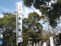 寒川神社入り口