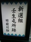 壬生屯所跡(前川邸)