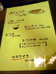 健軍の餃子屋さん 松龍軒で勝手に餃子定食!