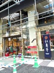 下通りの紅蘭亭 下通店でボリューム満点の中華ランチ♪