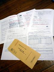 我が家に定額給付金申請書がやってきた!