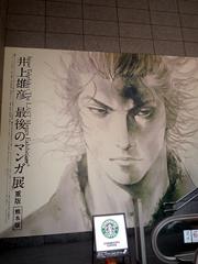 井上雄彦 最後のマンガ展 重版 熊本版。
