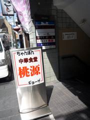 下通りの中華屋さん 桃源で皿うどんと中華丼ランチ♪