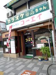 水前寺のレストラン コーエイで懐かしランチ。