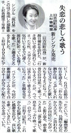 90601新潟日報