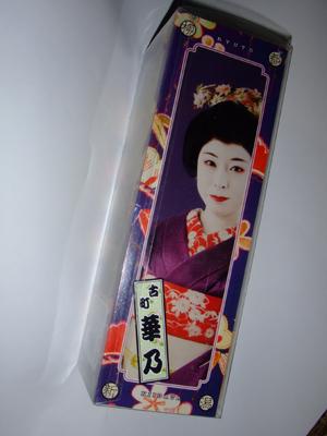 柳都・古町芸妓酒セット1