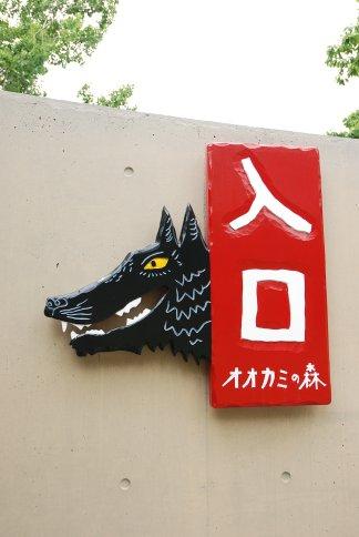 asahiyamazoo10-69.jpg