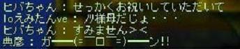 ヒバちゃん (5)
