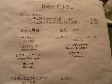 ドルチェ1