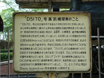 D51 70 蒸気機関車にも解説プレートが設置されています