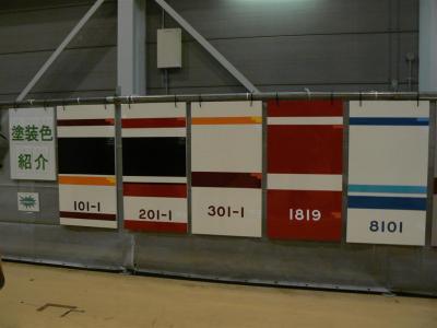 塗装色の展示パネル