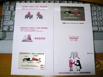 東武バス西新井営業所で購入した記念PASMO
