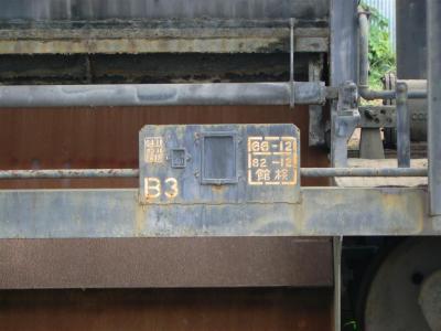 検査標には62-12館検の標記が残っている