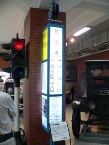 以前使用されていた万世橋停留所バス停