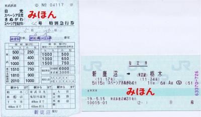 当初は100型が充当されるためスペーシアきぬがわ4号と表示されている特急券