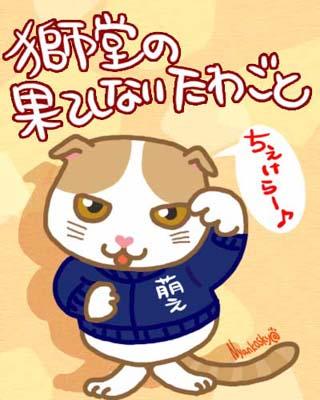shidou.jpg