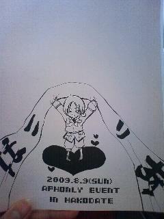 20090809144211