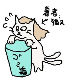 猫又ゴミ箱
