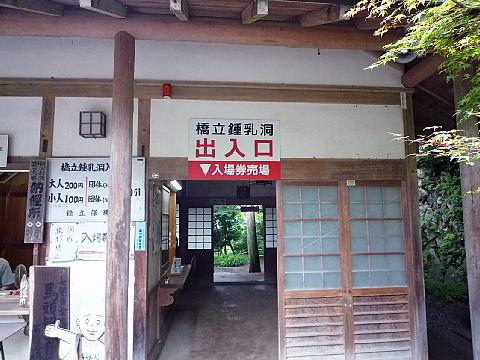 hashidaTT02.jpg