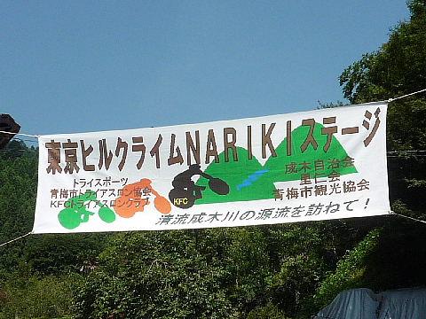 nariki501.jpg