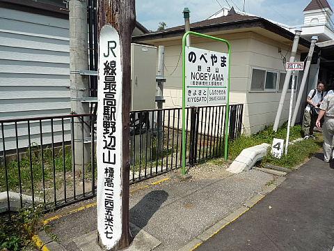 nobeyama73.jpg