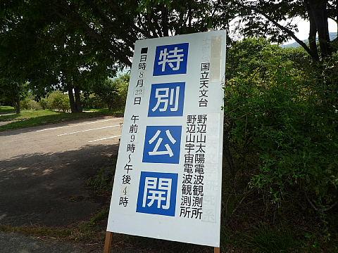 nobeyama78.jpg
