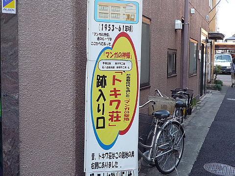 tokiwa32110.jpg