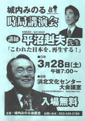 20090328講演会