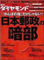 日本郵政の暗部