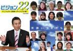 ビジョン22(浜松市マニフェスト)