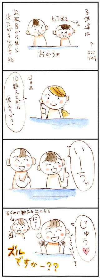 4コマ漫画68