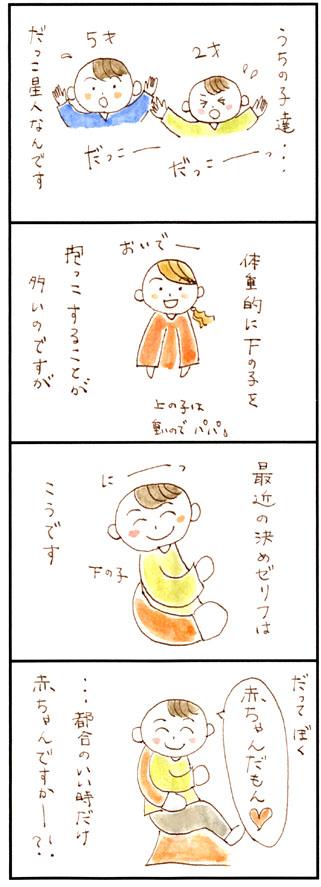 4コマ漫画69