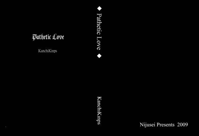 Pathetic Love 2