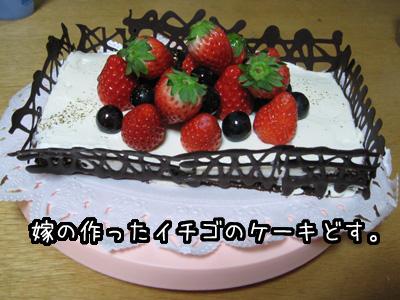 嫁の作ったケーキ