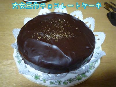 大女王作チョコレートケーキ