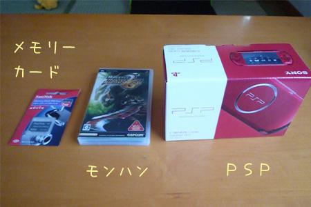 PSP&モンハン&メモリーカード