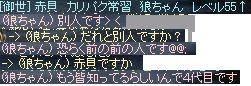 ookamichan.jpg