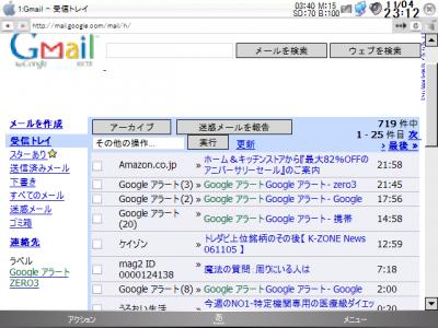 gmailsukusyo1.png