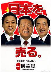 日本を売る民主党