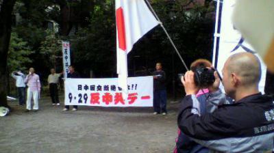 反中共デー 東京