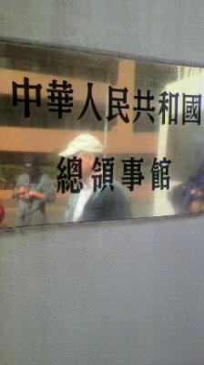 中国領事館