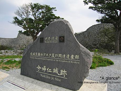 今帰仁城跡 1