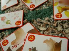 カード遊び3