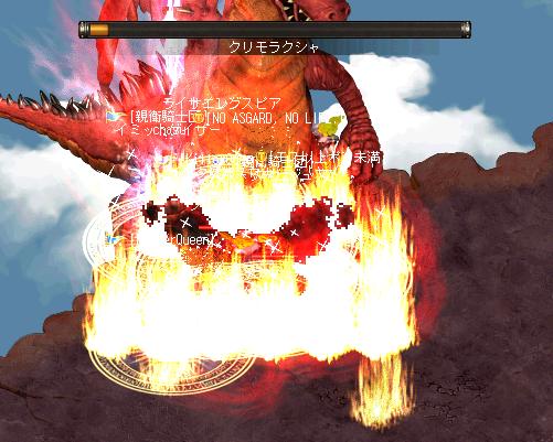 火竜討伐02