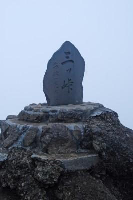 s-08・11・29 三つ峠山 004