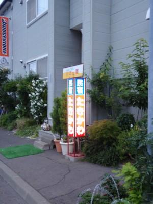 s-09・07・04~11 北海道旅行 222