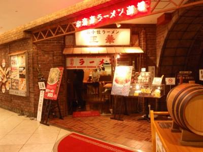 s-09・07・04~11 北海道旅行 324