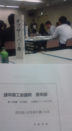 諫早例会~01